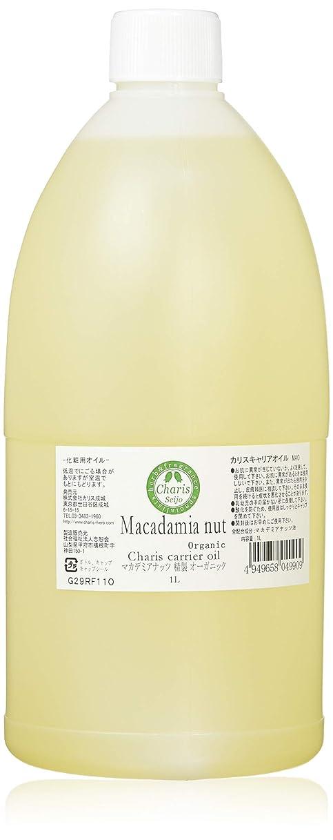 クレア露出度の高い擬人カリス成城 キャリアオイル マカデミアナッツ(精製) オーガニック 1L