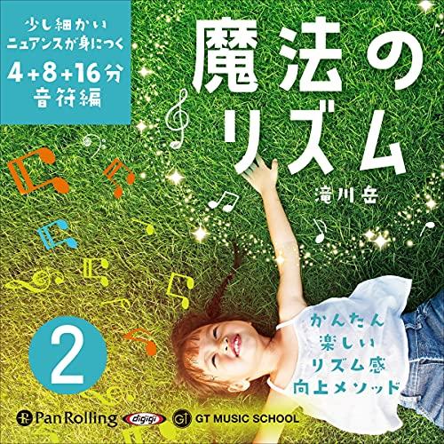 魔法のリズム 2 cover art