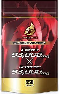 MUSCLE VICTORY HMB 93000mg × クレアチン93000mg 医師監修 サプリ 558粒