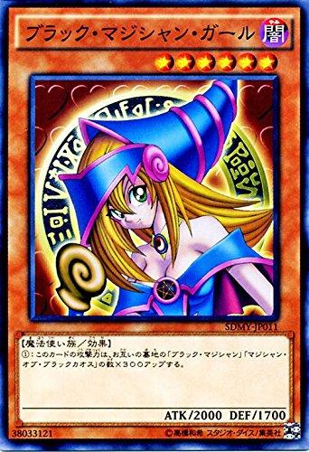 遊戯王OCG ブラック・マジシャン・ガール SDMY-JP011-N ストラクチャーデッキ 武藤遊戯(SDMY)
