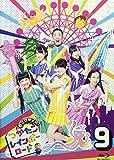 目指せ甲子園! つかたこレインボーロード 9[Blu-ray/ブルーレイ]