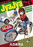 ジャジャ(9) (サンデーGXコミックス)