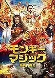 モンキー・マジック 孫悟空誕生[DVD]
