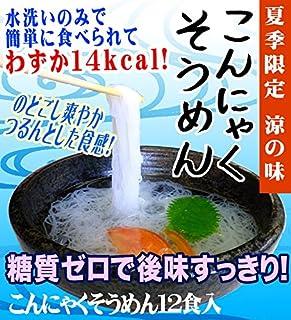 春日こんにゃくそうめん 150g×12食こんにゃく麺【無添加】【糖質ゼロ】