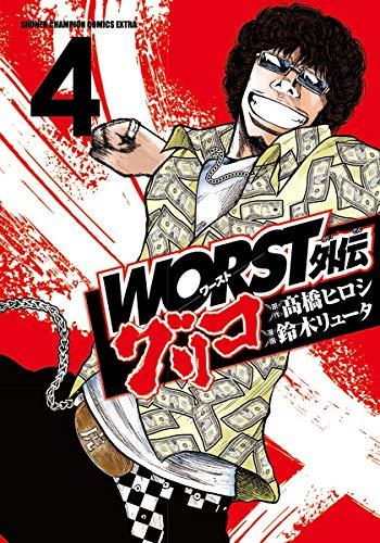 WORST外伝 グリコ(4) (少年チャンピオン・コミックス・エクストラ)の詳細を見る