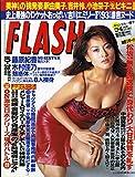 FLASH(フラッシュ) 2000年10/31号 表紙 しいなまお