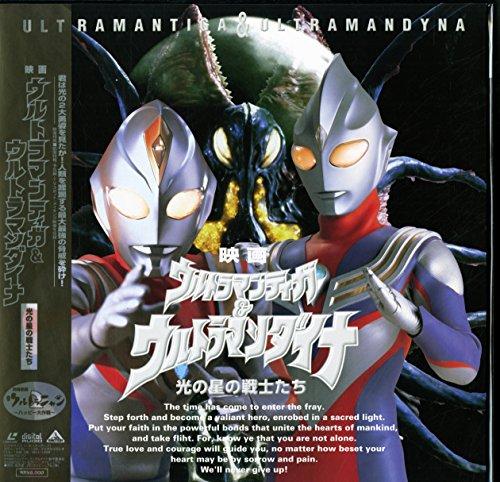 映画ウルトラマンティガ&ウルトラマンダイナ 光の星の戦士たち[つるの剛士][Laser Disc]