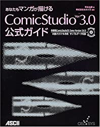 あなたもマンガが描けるComicStudio ver3.0 公式ガイド