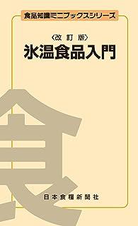 氷温食品入門 (食品知識ミニブックスシリーズ)