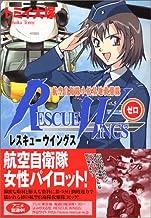 レスキューウィングス ゼロ (MFコミックス)