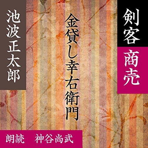 『金貸し幸右衛門 (剣客商売より)』のカバーアート