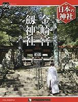 日本の神社 96号 (金崎宮・劔神社) [分冊百科]