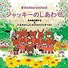 くまのがっこう15周年記念CD ~「ジャッキーのしあわせ」読み聞かせ&オリジナルソングベスト~