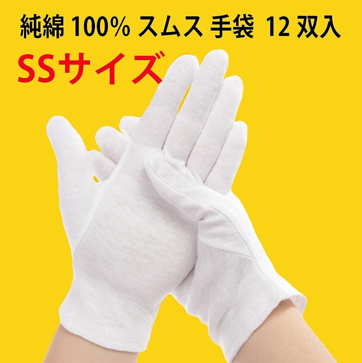 首謀者行動シュリンク純綿100% スムス 手袋 SSサイズ 12双入 子供?女性に最適 多用途 101111