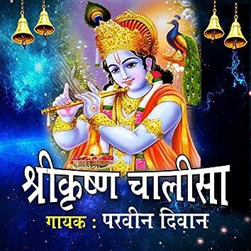 Shri Krishan Chalisa