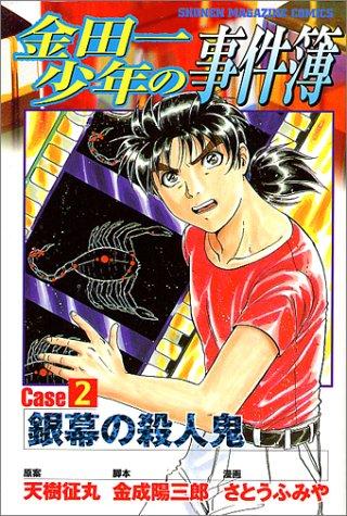 金田一少年の事件簿 (Case2) (講談社コミックス (2612巻))の詳細を見る
