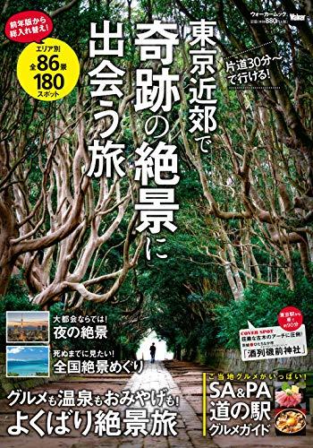 東京近郊で奇跡の絶景に出会う旅 ウォーカームック