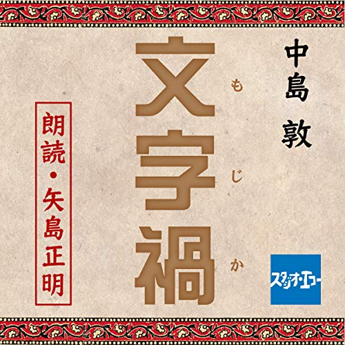 『文字禍』のカバーアート