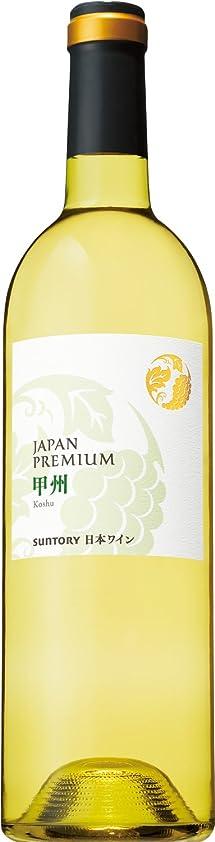 増強紳士漂流日本ワイン ジャパンプレミアム 甲州