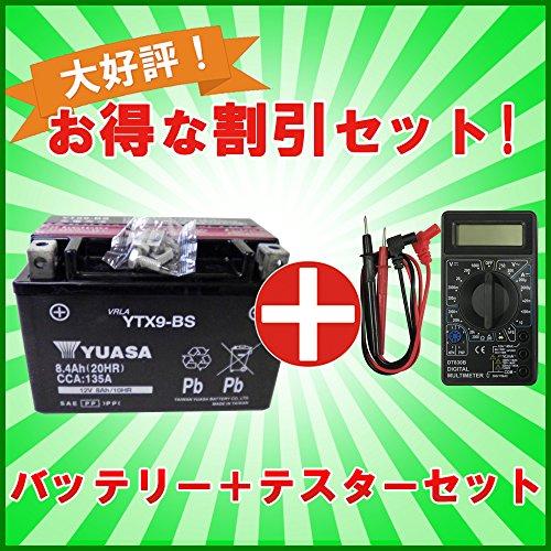【デジタルテスターセット】 台湾 YUASA ユアサ YTX9-BS 【互換 DTX9-BS FTX9-BS GTX9-BS】 充電済 即利用可