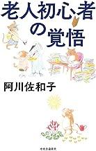表紙: 老人初心者の覚悟 | 阿川佐和子