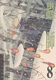 蟲師(8) (アフタヌーンコミックス)
