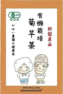 がばい農園 有機栽培 菊芋茶 2g×40包 有機JAS 植物茶 無農薬 オーガニック お茶 ノンカフェイン 健康茶 ティーバッグ