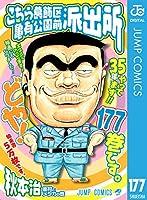 こちら葛飾区亀有公園前派出所 177 (ジャンプコミックスDIGITAL)