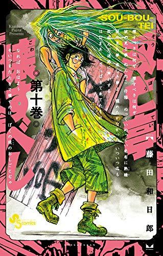 双亡亭壊すべし (10) (少年サンデーコミックス)