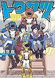 トクサツガガガ (11) (ビッグコミックス)