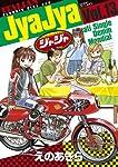 ジャジャ (13) (サンデーGXコミックス)