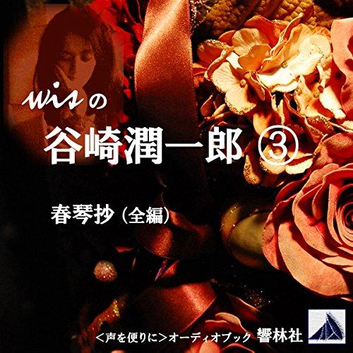 『wisの谷崎潤一郎(3)「春琴抄(全)」』のカバーアート