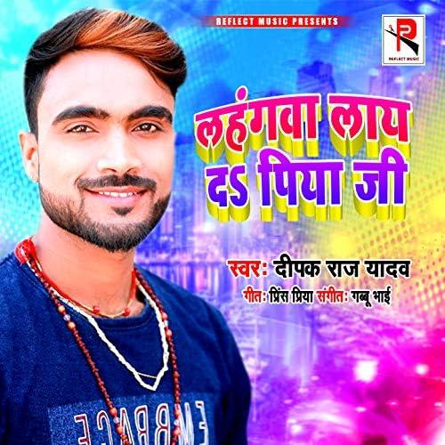 Deepak Raj Yadav