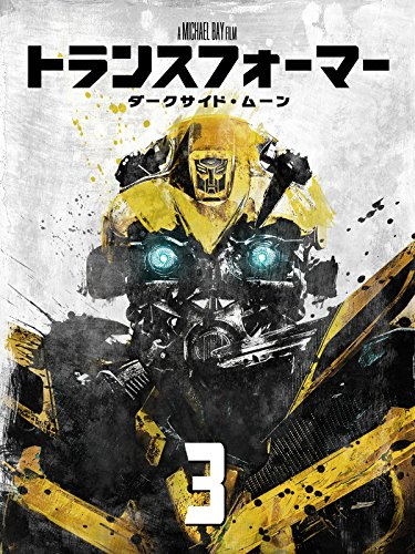 トランスフォーマー/ダークサイド・ムーン(吹替版)