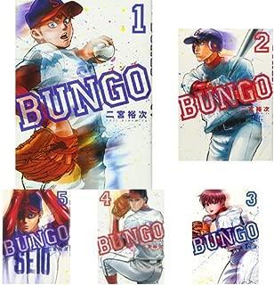 BUNGO-ブンゴ- 1-15巻 新品セット (クーポン「BOOKSET」入力で+3%ポイント)