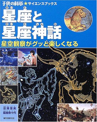 星座と星座神話 (子供の科学サイエンスブックス)