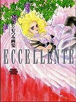 ECCELLENTE―いのまたむつみ画集 (Dragon magazine special)