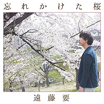Wasurekaketa Sakura