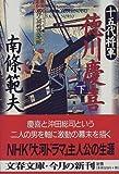 十五代将軍 徳川慶喜〈下〉 (文春文庫)