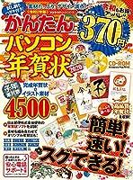 かんたんパソコン年賀状2020 (100%ムックシリーズ)