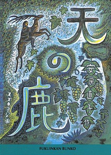 天の鹿 (福音館文庫 物語)
