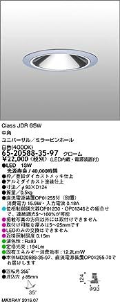 マックスレイ 照明器具 基礎照明 INFIT LEDユニバーサルダウンライト φ85 ミラーピンホール 中角 JDR65Wクラス 白色(4000K) 連続調光 65-20588-35-97