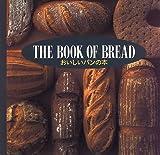 おいしいパンの本