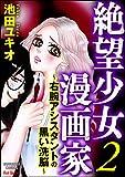 絶望少女漫画家~右腕アシスタントの黒い洗脳~ (2) (ストーリーな女たち)