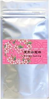 ジャスミン茶 茉莉白龍珠50g ジャスミンティー 中国茶 茶葉 茉莉花茶