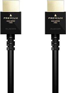 エレコム ハイスピード Premium HDMIケーブル 4K/Ultra HD イーサネット対応 やわらかケーブル仕様 1.5m ブラック DH-HDP14EY15BK