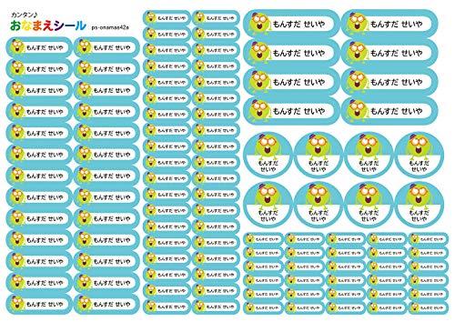 お名前シール 耐水 5種類 110枚 防水 ネームシール シールラベル 保育園 幼稚園 小学校 入園準備 入学準備 モンスター 怪物 キモカワ ブルー