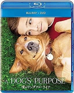 僕のワンダフル・ライフ ブルーレイ+DVDセット [Blu-ray]