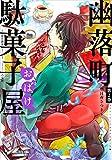 幽落町おばけ駄菓子屋(2) (Gファンタジーコミックス)