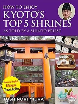 [三浦 利規]の神主さんが教えてくれる「京都の神社ベスト5」(日英バイリンガル版)